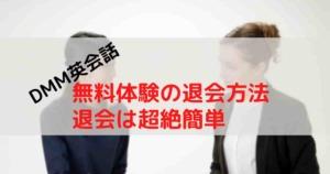 DMM英会話_無料体験_退会