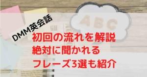 DMM英会話_流れ