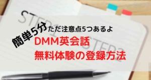 DMM英会話_無料体験_登録方法