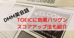 DMM英会話_TOEIC_効果