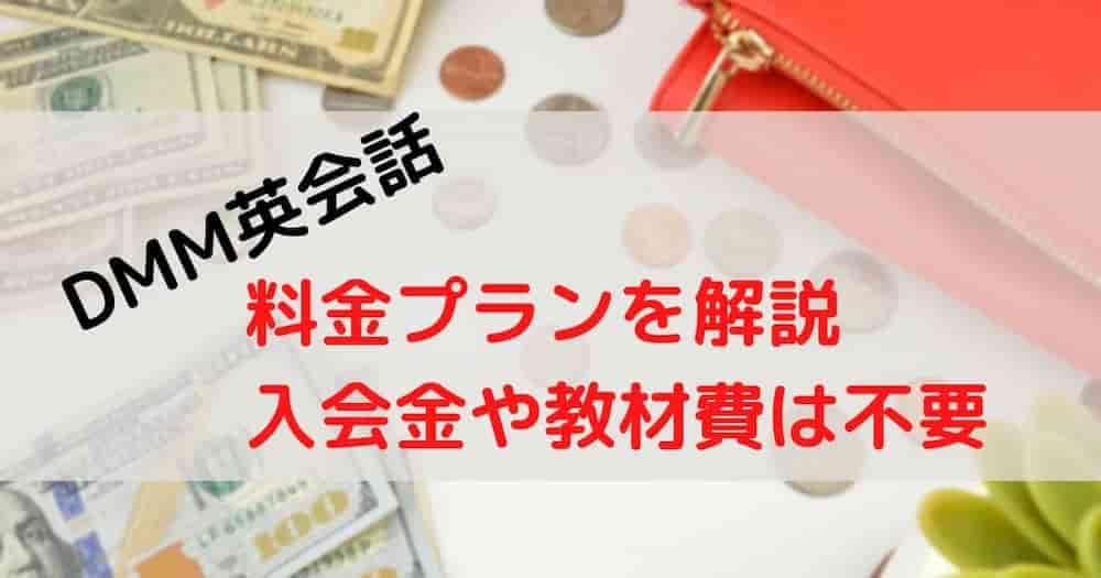 DMM英会話_料金_入会金