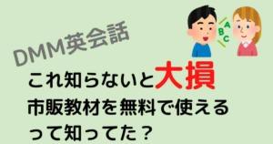 DMM英会話_教材_おすすめ