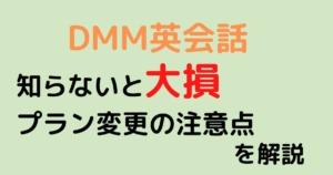 DMM英会話_プラン変更