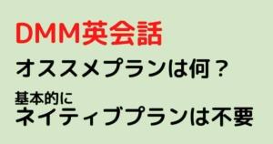 DMM英会話_おすすめプラン