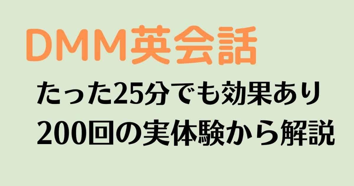 DMM英会話_25min